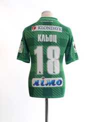 2015-16 Karpaty Lviv Match Issue Away Shirt Кльоц #18 M